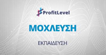 Profitlevel | Μόχλευση