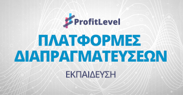 Profitlevel | Πλατφόρμες συναλλαγών
