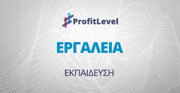 Profitlevel | Εργαλεία